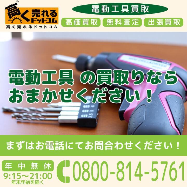 電動工具の買取ならおまかせください!電動工具買取高く売れるドットコム