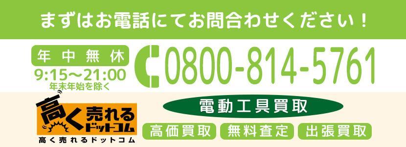 まずはお電話にてお問合わせください!0800-814-5761