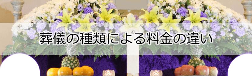 葬儀の費用の相場