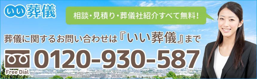 葬儀に関するお問い合わせは『いい葬儀』まで!電話番号:0120-930-587
