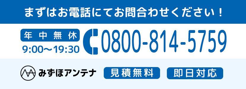 まずはお電話にてお問合わせください!0800-814-5759