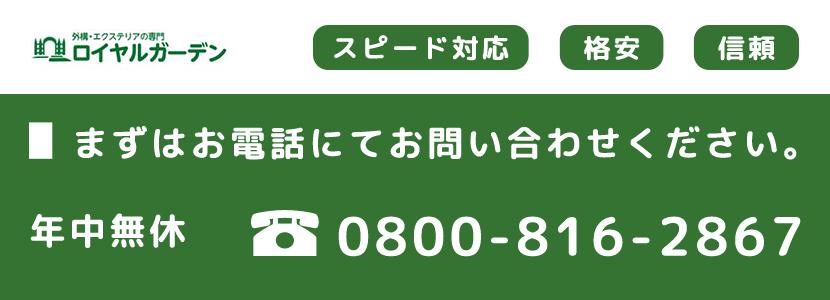 まずはお電話にてお問合せください