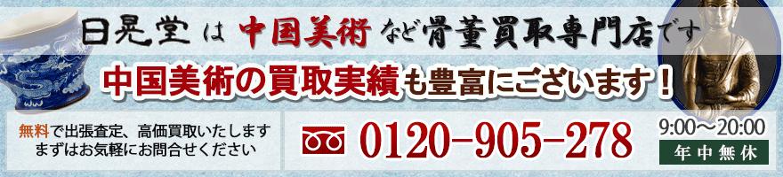日晃堂は中国美術など骨董買取専門店です