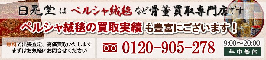 日晃堂はペルシャ絨毯など骨董買取専門店です