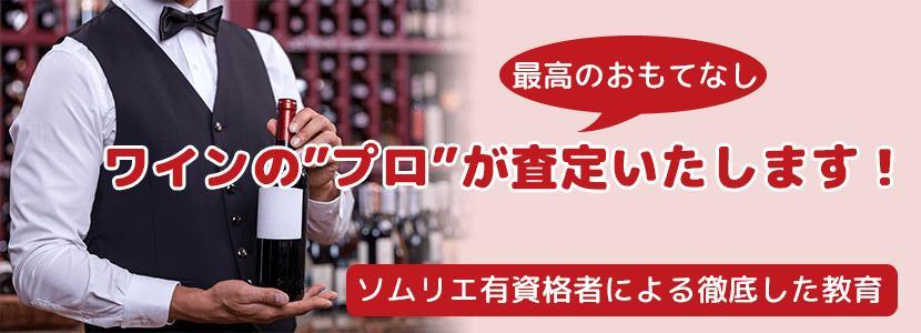 ワインのプロが査定いたします!