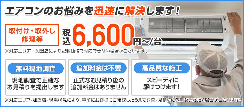 エアコンのお悩みを迅速に解決します!