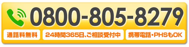 tel:0800-805-8279