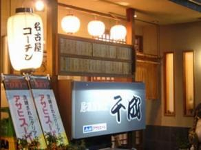 純系名古屋コーチン料理居酒屋割烹千成