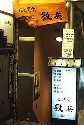 鉄兵 神田店