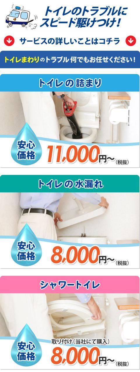 トイレのトラブルにスピード駆けつけ!