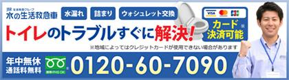 トイレのトラブルすぐに解決!電話番号:0120-60-7090年中無休受付!