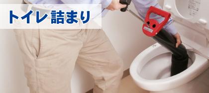 トイレ詰まり