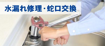 水漏修理・蛇口交換