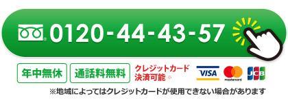 年中無休通話無料0120-44-43-57