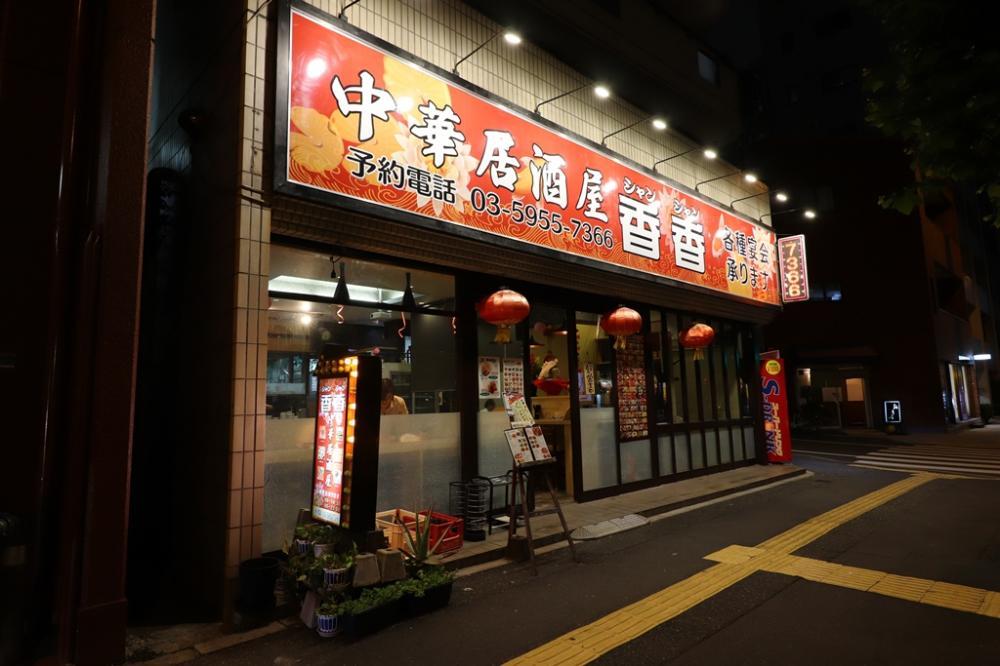 香香中華居酒屋