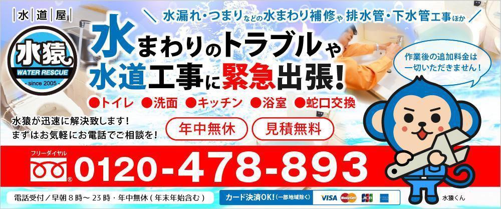 水まわりのトラブルや水道工事に緊急出張!tel:0120-478-893