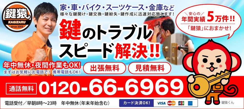 鍵のトラブルスピード解決!tel:0120-66-6969