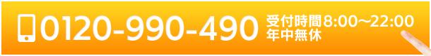 0120-990-490