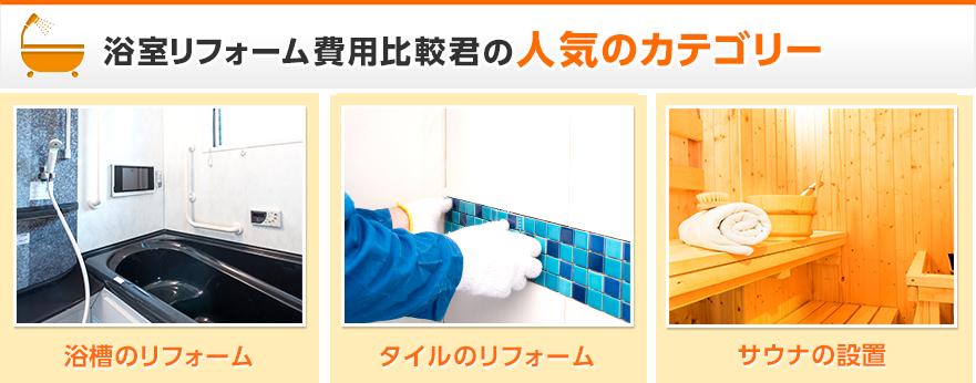 浴室リフォーム費用比較君の人気カテゴリー