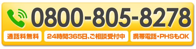 tel:0800-805-8278