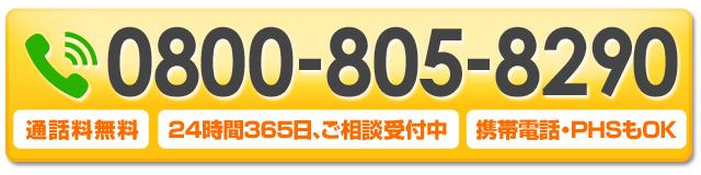tel:0800-805-8290
