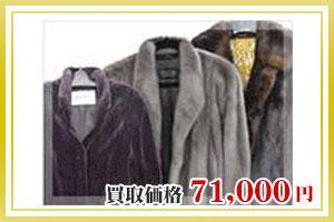 サガミンク毛皮コート