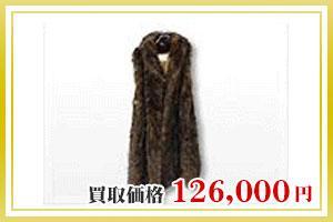 セーブルのコート