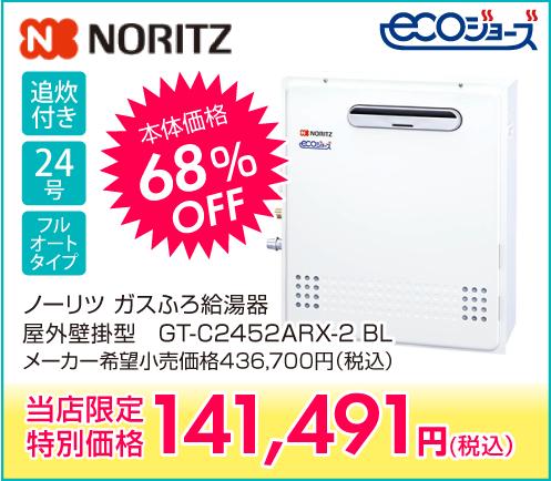 ノーリツガスふろ給湯器GT-C2452ARX-2