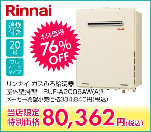 リンナイガスふろ給湯器RUF-A2005AW(A)当店限定特別価格80,362円