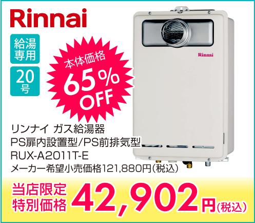 リンナイ給湯専用ガス給湯器RUX-A2011T-E当店限定特別価格42,902円