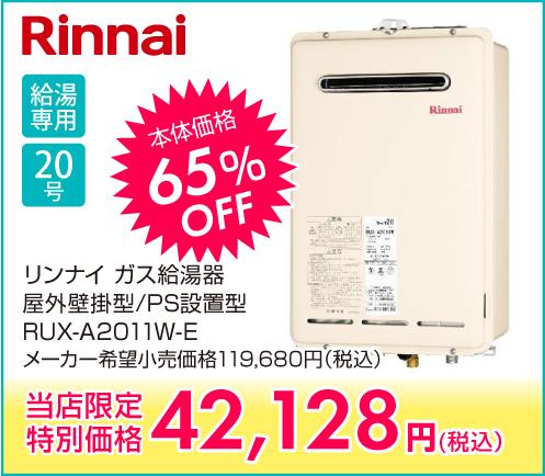 リンナイ給湯専用ガス給湯器RUX-A2011W-E当店限定特別価格42,128円