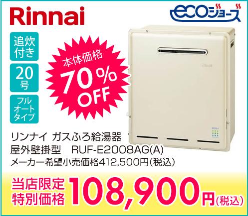リンナイガスふろ給湯器RUF-E2008AG(A)当店限定特別価格108,900円