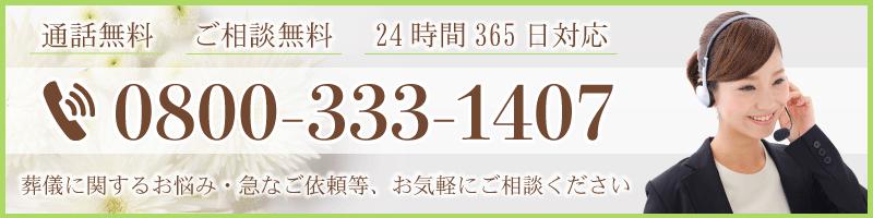 0800-333-1407