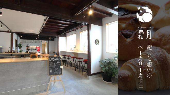 Boulangerie & Cafe 霜月