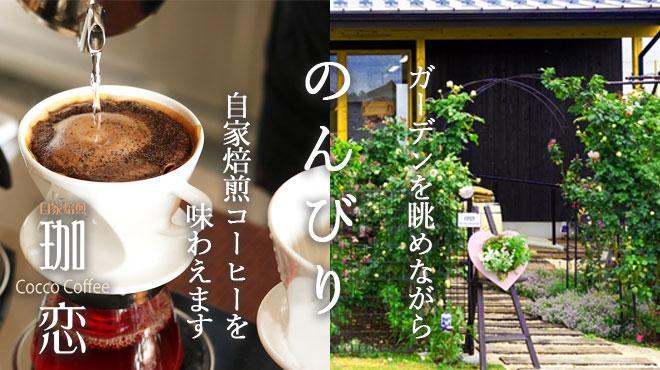 珈恋 coffee