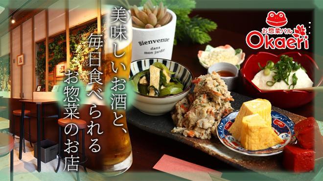 お惣菜バル Okaeri