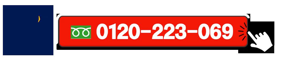 0120-223-069