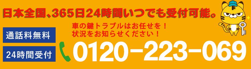 日本全国365日24時間いつでも受付可能