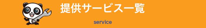 提供サービス一覧