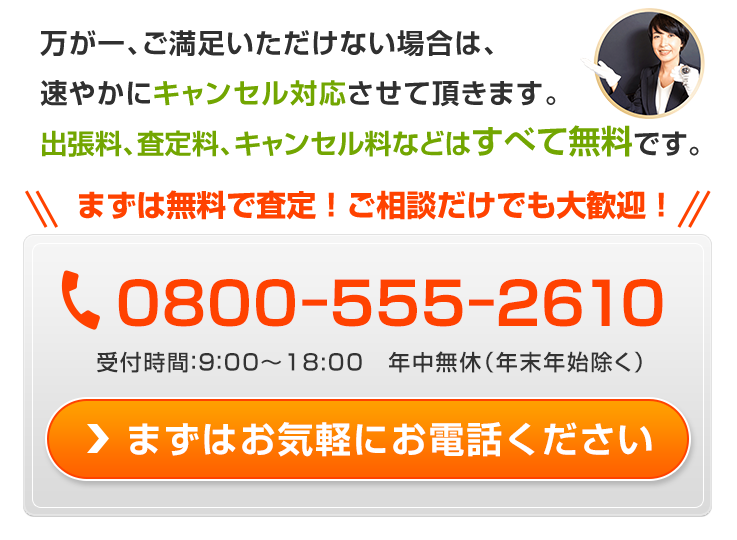08005552610