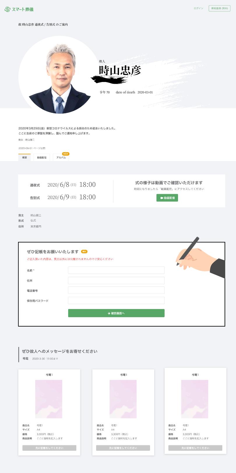 サービス画面