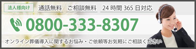 0800-333-8307