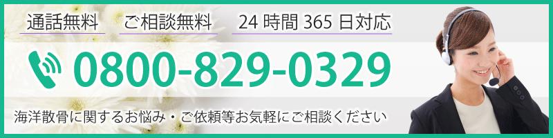 0800-829-0329