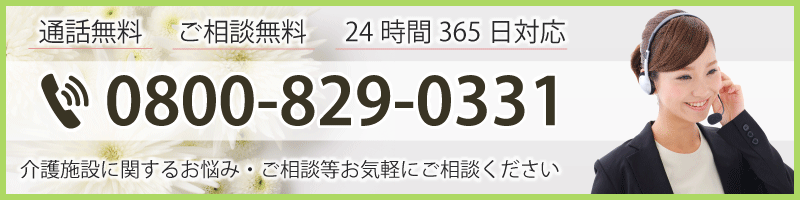 0800-829-0331