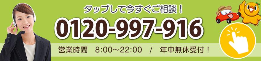 0120-997-916